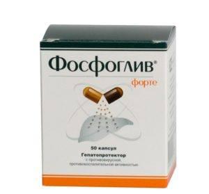 Препарат Фосфоглив
